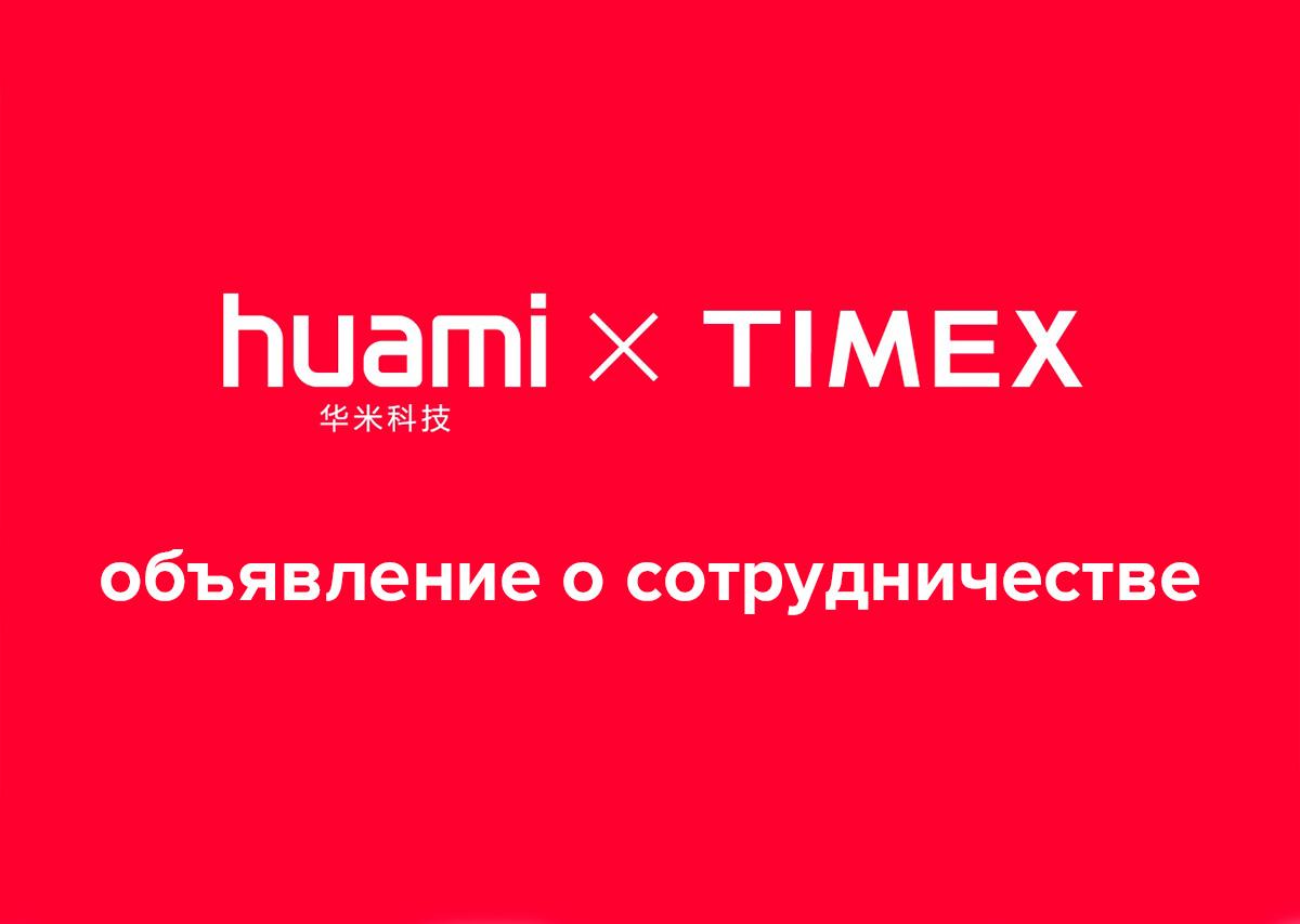 Объявление о сотрудничестве Huami и Timex Group